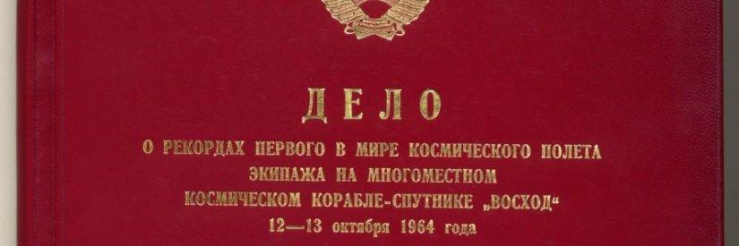 Дело о рекордах первого в мире космического полёта экипажа на многоместном корабле-спутнике «Восход» 12-13 октября 1964 года.