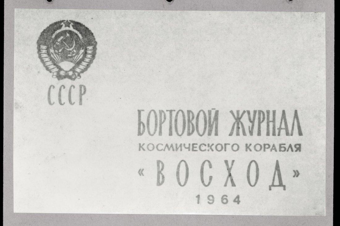 Бортовой журнал космического корабля «Восход-1».