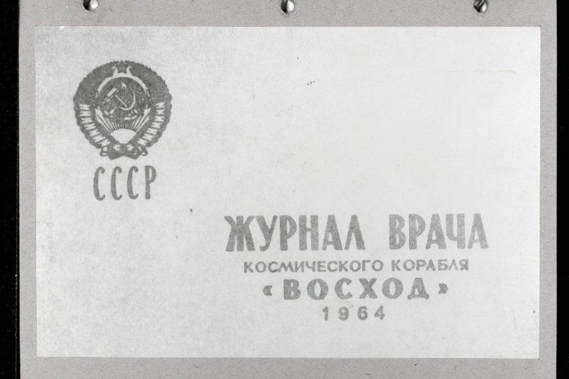 Бортовой журнал врача космического корабля «Восход».