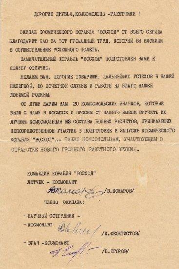 Письмо экипажа космического корабля «Восход» комсомольцам-ракетчикам космодрома Байконур, участвовавшим в подготовке и запуске космического корабля «Восход» со словами благодарности за отличную подготовку к полёту.