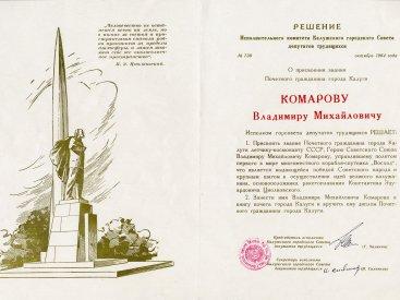 Решение калужского Горисполкома о присвоении лётчику-космонавту СССР В.М. Комарову звания почётного гражданина г. Калуги.