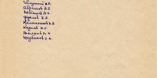 Список основных исполнителей космического корабля «Восход».
