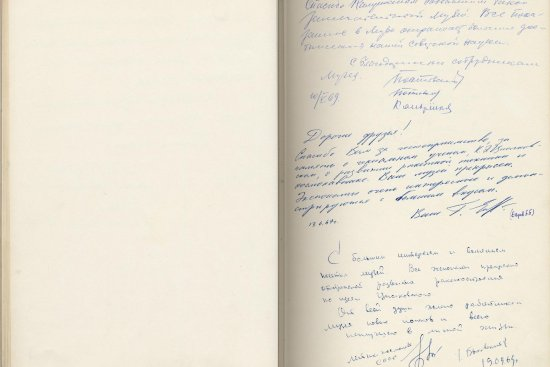 Отзыв летчика-космонавта СССР  Б.Б. Егорова в Книге записей почетных посетителей Государственного музея истории космонавтики имени К.Э. Циолковского.