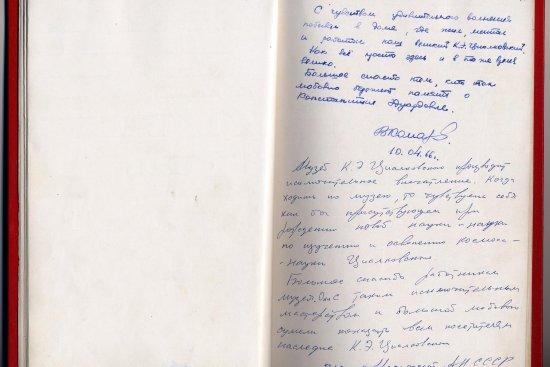 Отзыв летчика-космонавта СССР  В.М. Комарова в Книге записей почетных посетителей Дома-музея  К.Э. Циолковского.