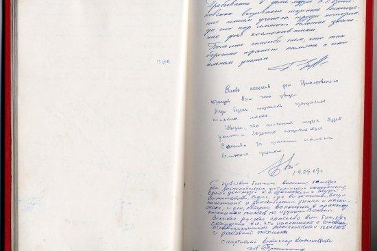 Отзыв летчика-космонавта СССР  Б.Б. Егорова в Книге записей почетных посетителей Дома-музея  К.Э. Циолковского.