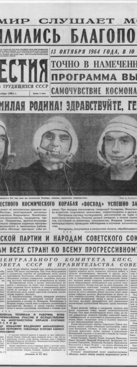 Первая полоса газеты «Известия» от 14 октября 1964 г.