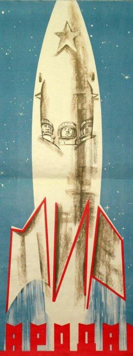 Плакат, посвящённый полёту космического корабля «Восход».