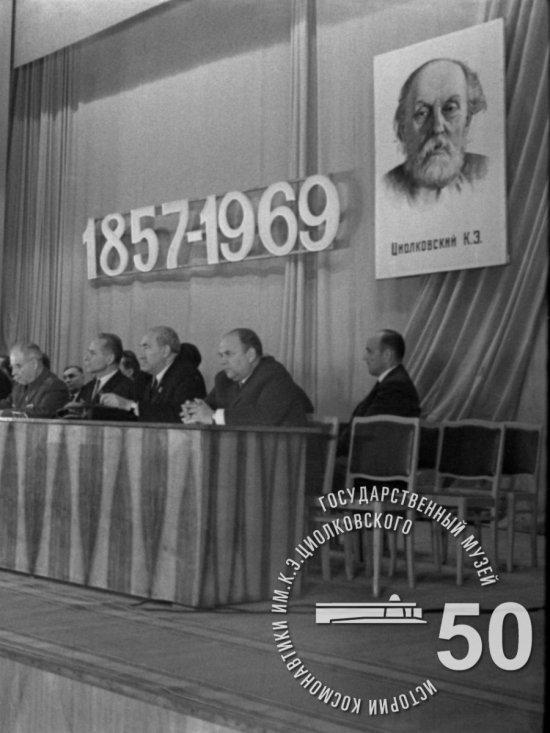 Доктор мед. наук В.Б. Малкин выступает с докладом «Развитие идей К.Э. Циолковского в области биоастронавтики» на заключительном пленарном заседании IV Чтений, посвященных разработке научного наследия К.Э. Циолковского.