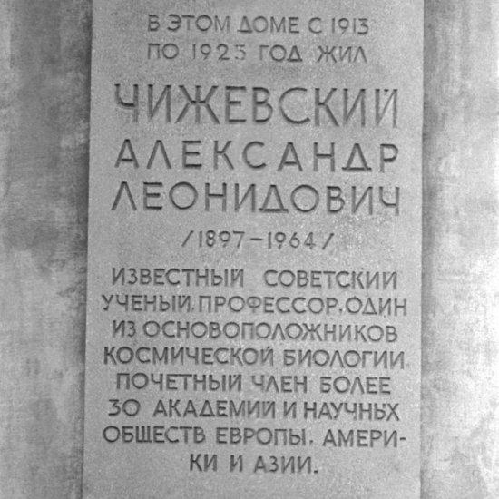 Мемориальная доска на доме № 62 по ул. Московской г. Калуги, в котором с 1913 г. по 1925 г. жил профессор А.Л. Чижевский.