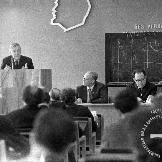 М.К. Тихонравов, доктор технических наук, профессор, выступает на симпозиуме «Циолковский и научное прогнозирование», проходившем в рамках VII Чтений К.Э. Циолковского.