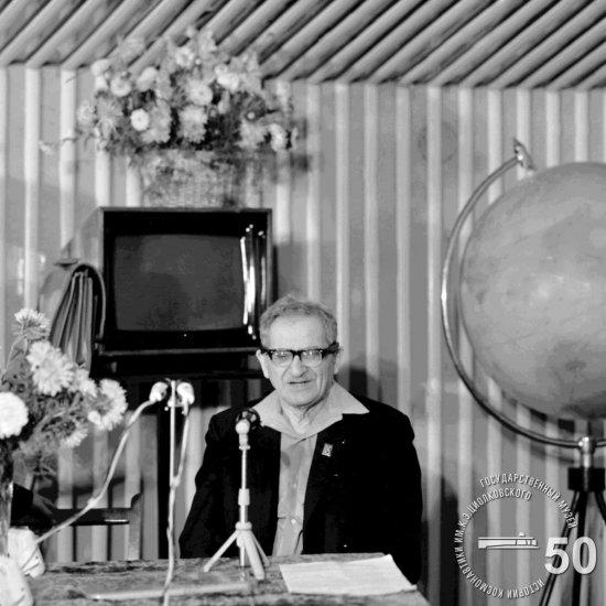 Я.А. Рапопорт, бывший инженер Дирижаблестроя, выступает на традиционном вечере воспоминаний о К.Э. Циолковском.