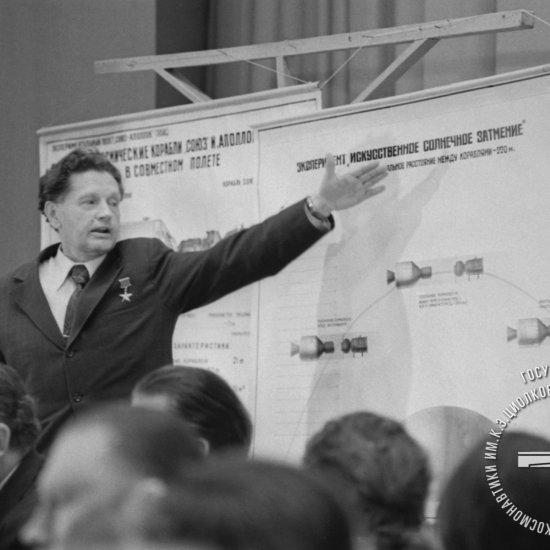 Академик Б.Н. Петров выступает с докладом «О результатах совместного советско-американского эксперимента в космосе» на пленарном заседании X Чтений, посвященных разработке научного наследия К.Э. Циолковского.