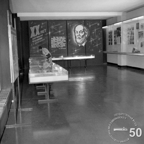 Выставка, посвященная 20-летию Научных чтений К.Э. Циолковского.