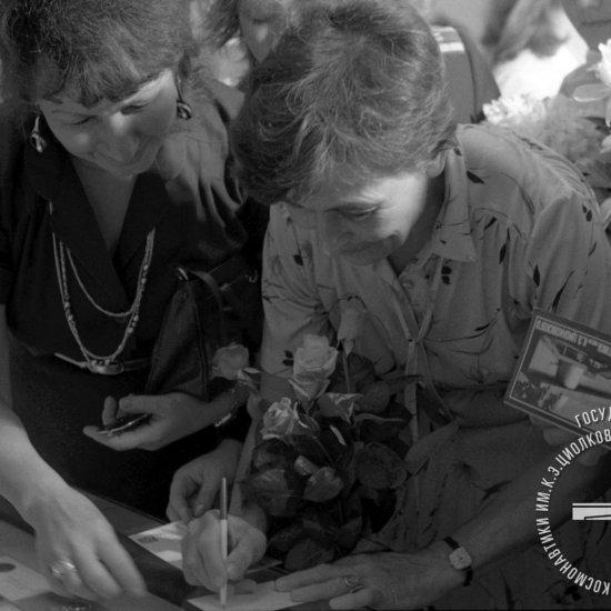 И.Б. Соловьева, дублер В.В. Терешковой, (на переднем плане в центре) дает автографы после открытия выставки «Я — Чайка» во вводном зале ГМИК им. К.Э. Циолковского.