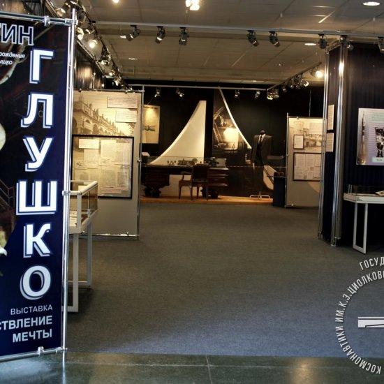 Выставка «Осуществление мечты», посвященная 100-летию академика В.П. Глушко