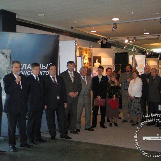 Открытие выставки «Главный конструктор», посвященной столетию С.П. Королева