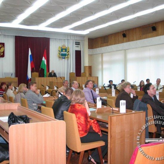 Международный симпозиум «Проблемы космической микробиологии», проходивший в рамках 41-х Научных Чтений памяти К.Э. Циолковского