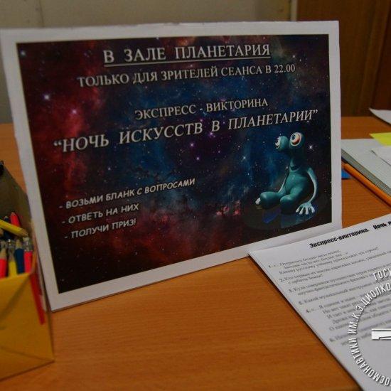 Ночь искусств в ГМИК им. К.Э. Циолковского.