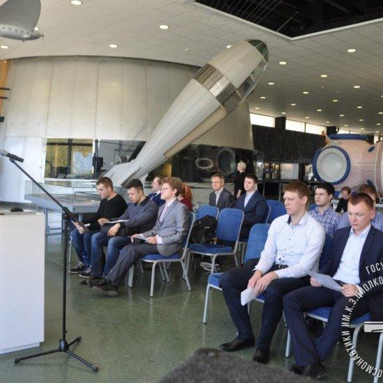 Второй молодежный научный симпозиум «Научные и философские проблемы освоения космоса» в рамках работы Молодёжного инновационного космического центра.