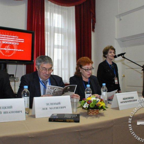 I Международная Научно-практическая конференция, посвященная сохранению творческого наследия и развитию идей А.Л. Чижевского.