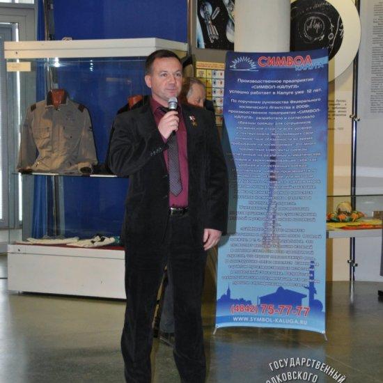 Летчик-космонавт РФ, Герой России, Ю.В. Лончаков выступает на закрытии выставки «Мода особого назначения».