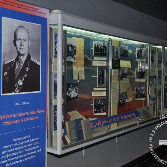 Выставка «Будучи на земле, они были первыми в космосе», посвященная 100-летию со дня рождения д.мед.н., профессора В.И. Яздовского, основоположника космической биологии и медицины.