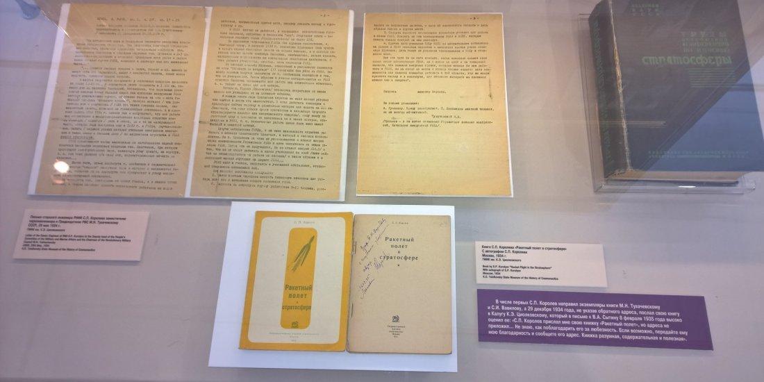 Материалы, связанные с работой С.П. Королева в Реактивном научно-исследовательском институте, образованном на базе ГИРД и ленинградской Газодинамической лаборатории.