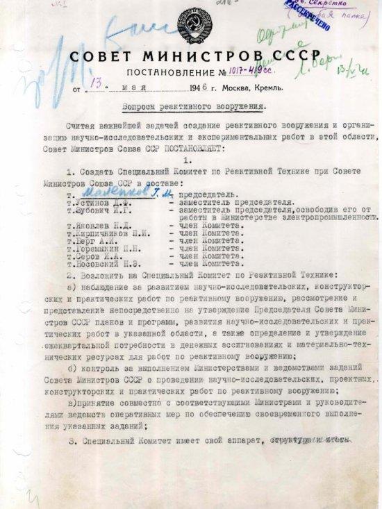 Постановление Совета Министров СССР