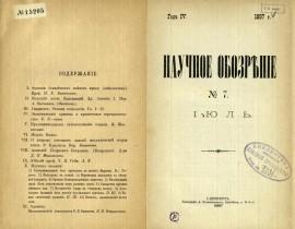 Научное обозрение 1897-7 Титульный лист — 2