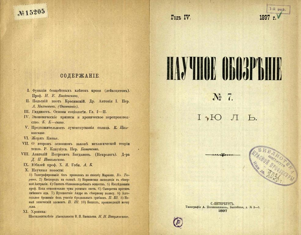 Научное обозрение 1897-7 Титульный лист - 2
