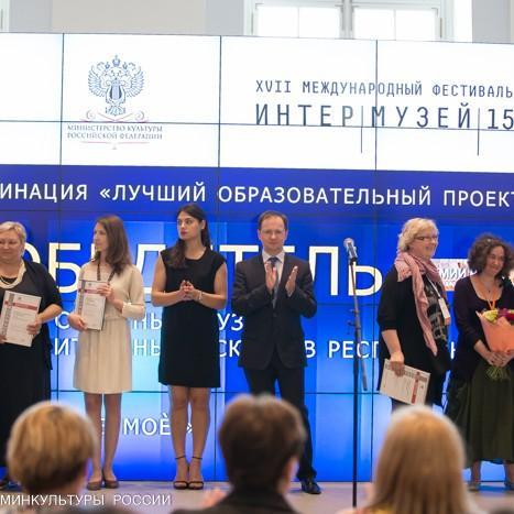 Финалисты фестиваля «Интермузей-2015». Фото с сайта mkrf.ru