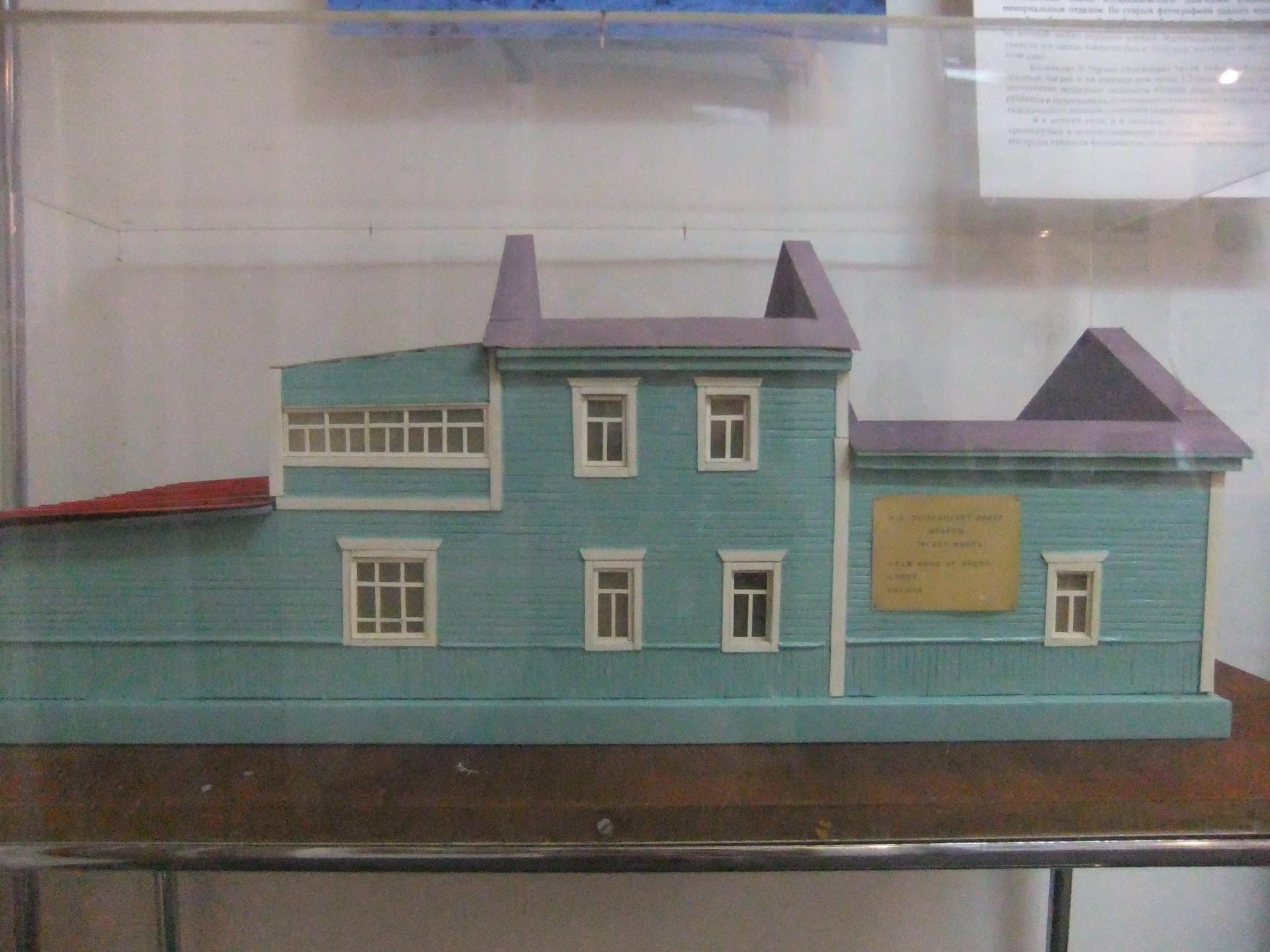 Макет Дома-музея К.Э. Циолковского в Калуге