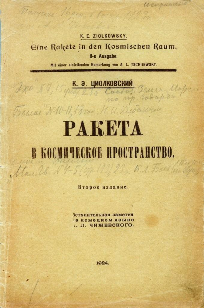 К.Э. Циолковский Ракета в космическое пространство. Сигнальный экземпляр книги