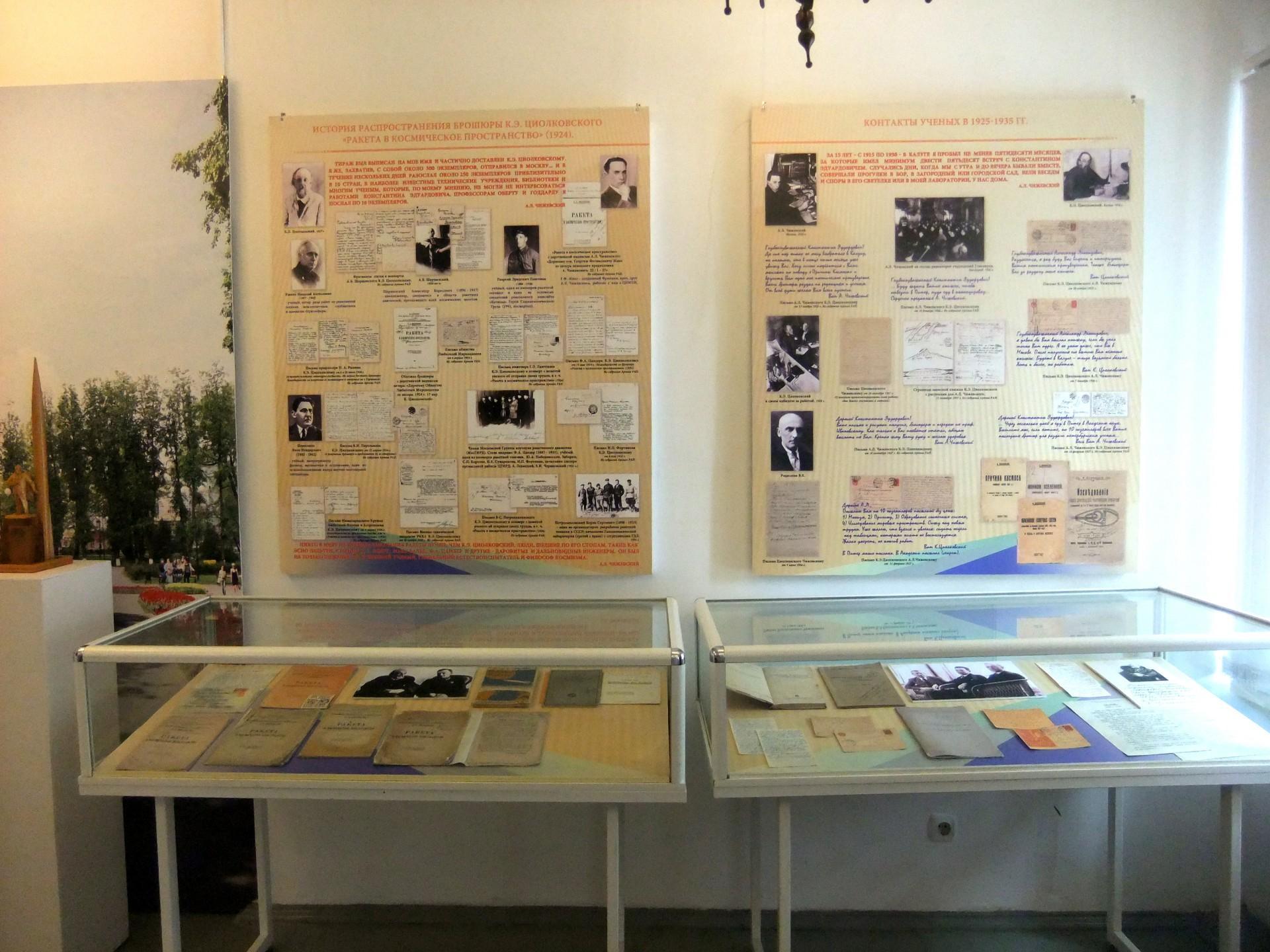 Выставка в Доме-музее А.Л. Чижевского «Учитель! Перед имененм твоим»