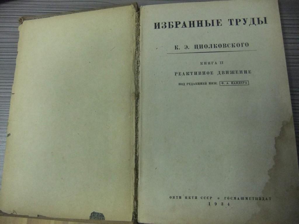 Избранные труды К.Э. Циолковского под ред. Цандера