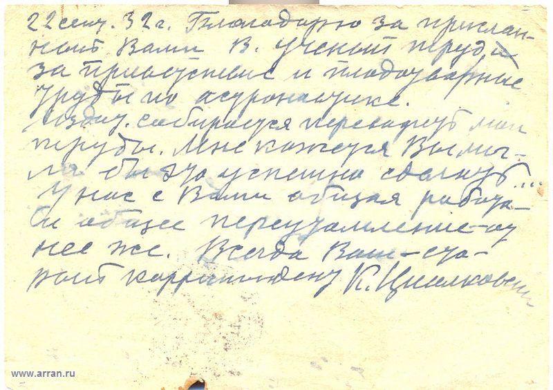Письмо К.Э. Циолковского Ф.А. Цандеру, 22 сентября 1932 г. - 1