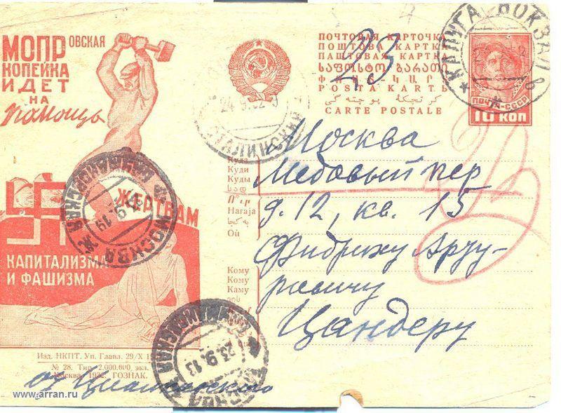 Письмо К.Э. Циолковского Ф.А. Цандеру, 22 сентября 1932 г. Из собрания Архива РАН.