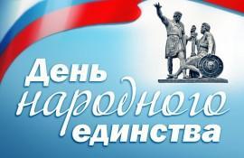 День народного единства 3