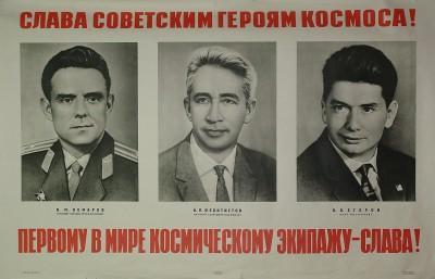 Плакат, посвящённый полёту космического корабля «Восход». 1964 г. Из фондов Государственного музея истории космонавтики имени К.Э. Циолковского.