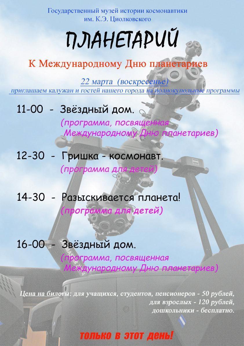 День планетариев