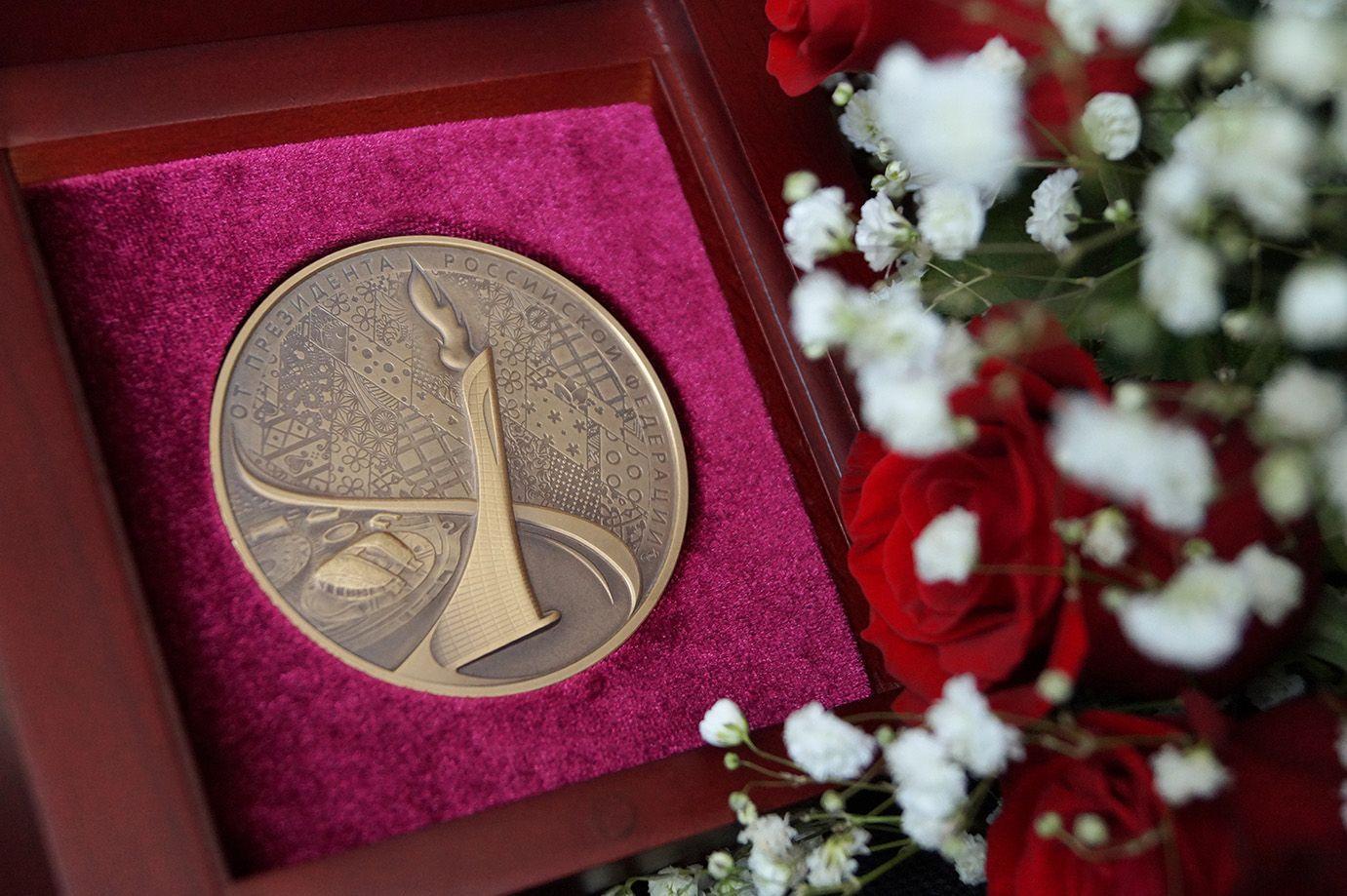 1. Памятная медаль