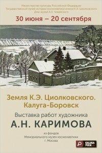 Выставка Каримова