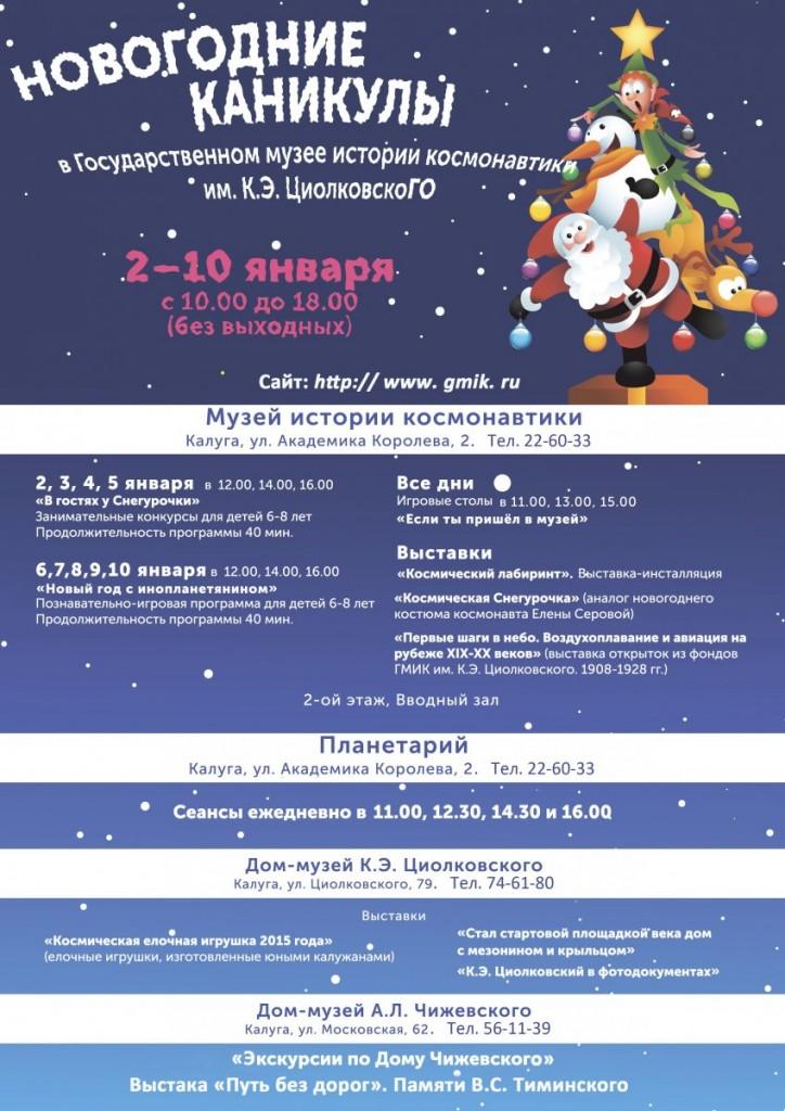 Афиша Новый год-1