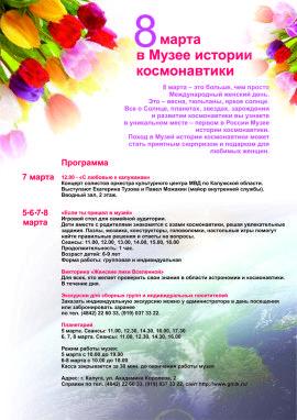 Программа мероприятий 8 марта