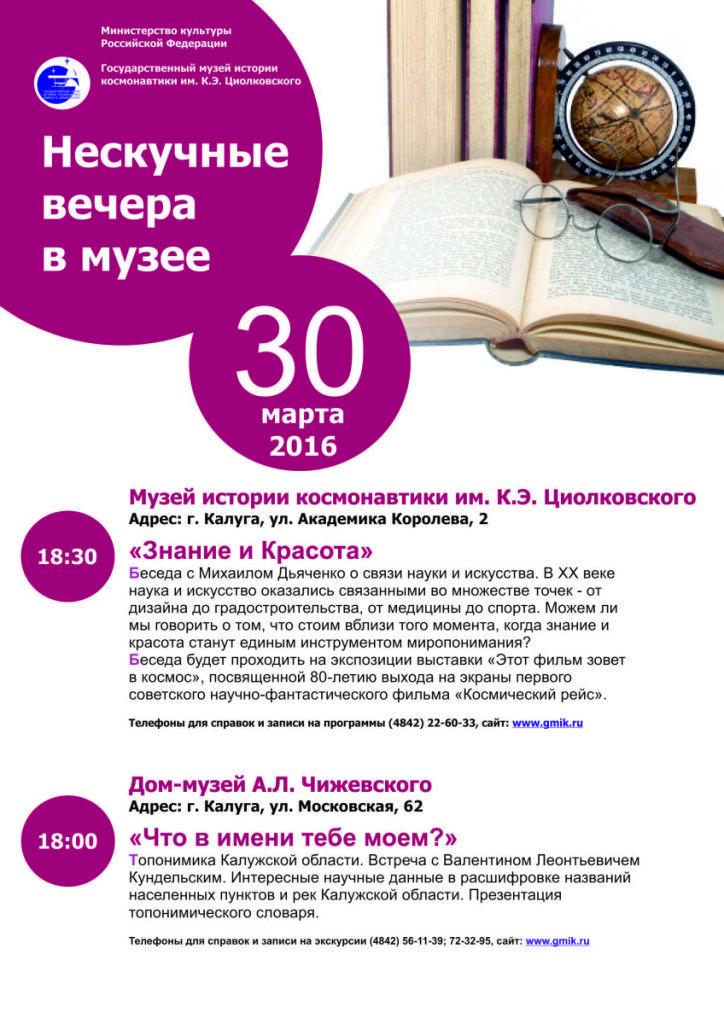 Афиша 30 марта-1