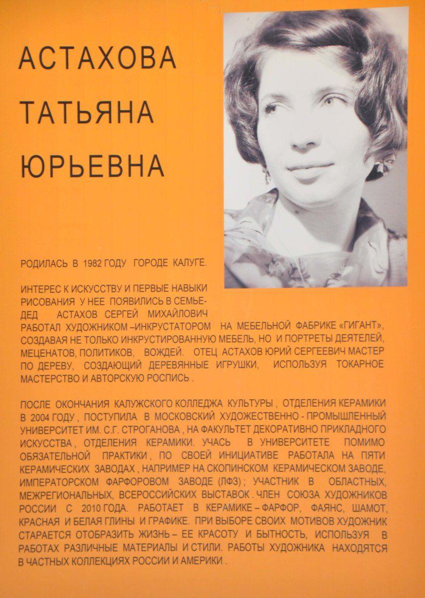 Астахова