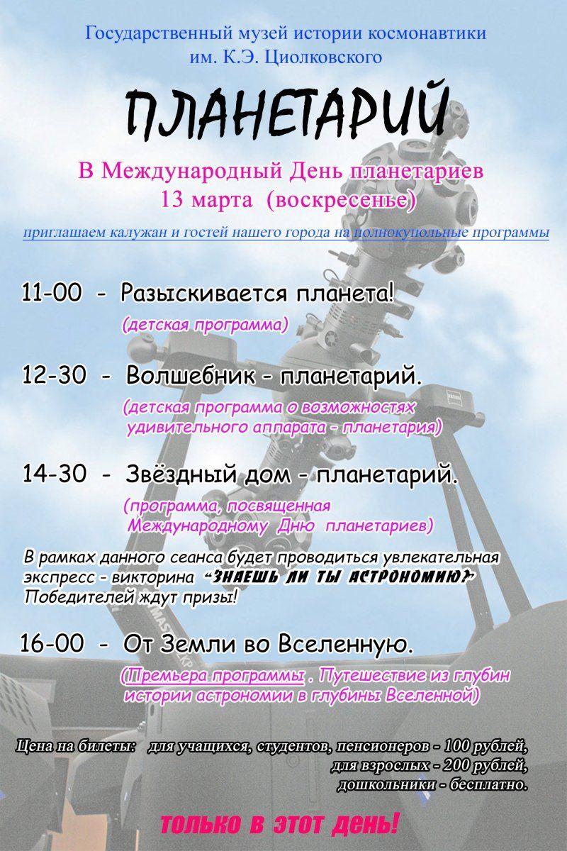 День Планетариев2016