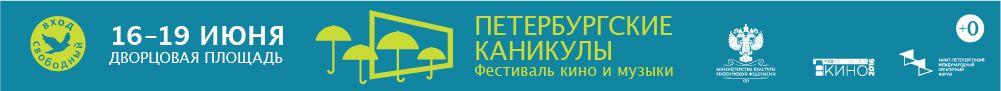 Петербургские каникулы