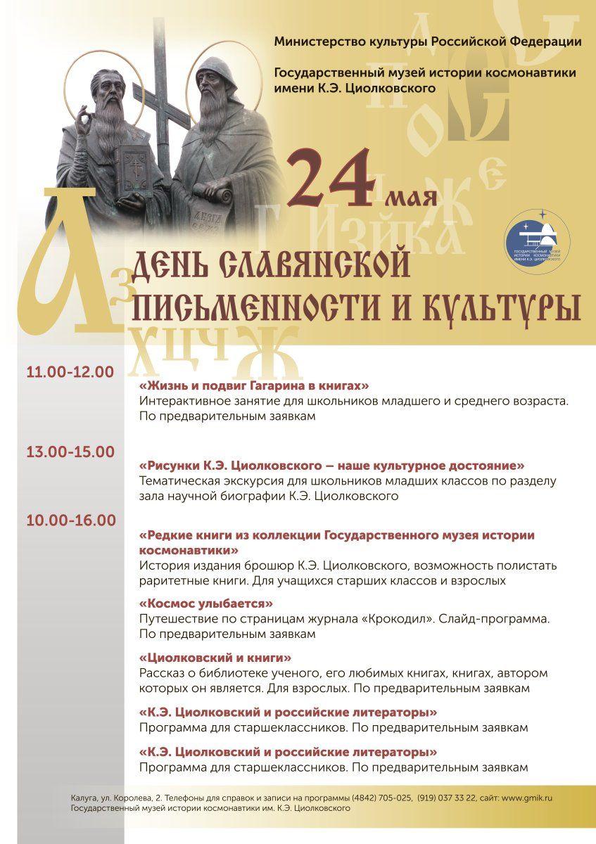 ГМИК День Славянской