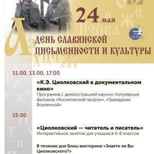 ГМИК День Славянской ДМ